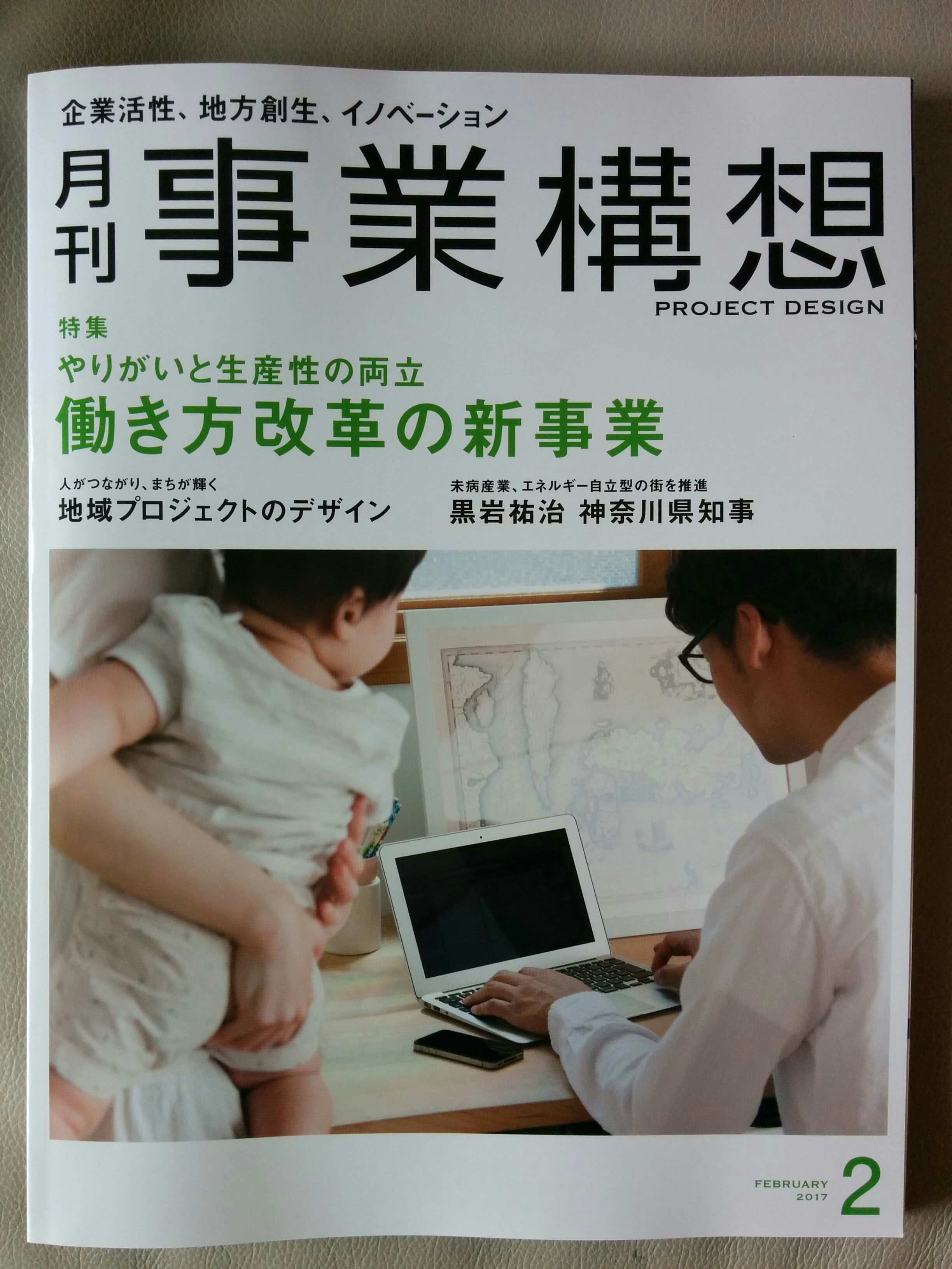 月刊事業構想2月号「働き方改革の新事業」に掲載