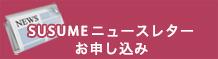 SUSUMEニュースレターのお申込み